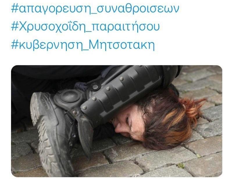 Fake «αποδείξεις» δήθεν αστυνομικής βίας